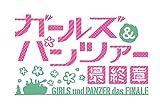 佐咲紗花「ガールズ&パンツァー 最終章」主題歌「Grand Symphony」MV