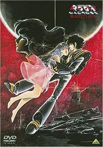 超時空要塞マクロス 愛・おぼえていますか HDリマスター版 [DVD]