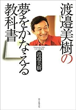 渡邉美樹の夢をかなえる教科書の書影
