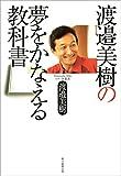 渡邉美樹の夢をかなえる教科書
