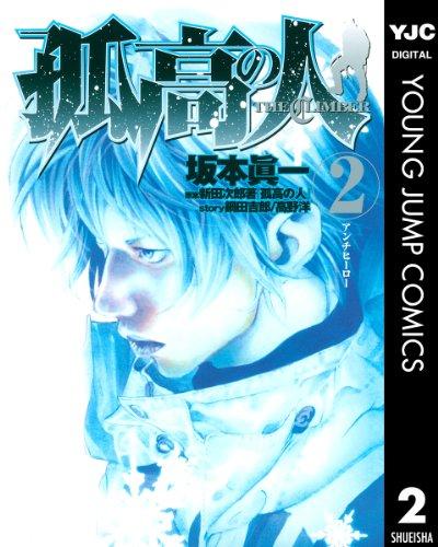 孤高の人 2 (ヤングジャンプコミックスDIGITAL)の詳細を見る