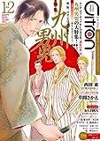 ~恋愛男子ボーイズラブコミックアンソロジー~Citron VOL.12 (シトロンアンソロジー)