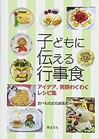 子どもに伝える行事食 アイデア、笑顔わくわくレシピ集