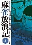 麻雀放浪記 : 5 (アクションコミックス)