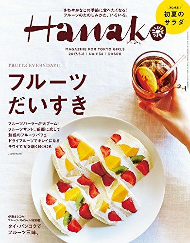Hanako (ハナコ) 2017年 6月8日号 No.1134 [フルーツだいすき。] [雑誌]