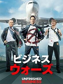 ビジネス・ウォーズ (完全無修正版) (字幕版)