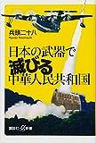 「日本の武器で滅びる中華人民共和国」兵頭 二十八