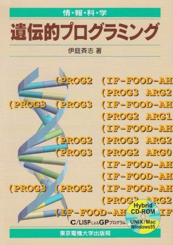 遺伝的プログラミング (情報科学セミナー)の詳細を見る