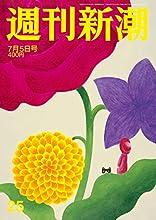 週刊新潮 2018年 7/5 号 [雑誌]