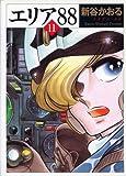 エリア88 11 (コミックフラッパー)