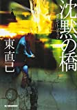 沈黙の橋(サイレント・ブリッジ) (ハルキ文庫)