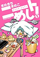 ニートめし!(1) (アクションコミックス)