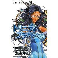 トリニティ・ブラッド(10) (あすかコミックス)