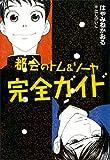 都会のトム&ソーヤ 完全ガイド (YA! ENTERTAINMENT)