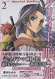 グリオットの眠り姫 2巻 限定版 (IDコミックス ZERO-SUMコミックス)