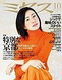 ミセス 2019年 10月号 (雑誌) 画像