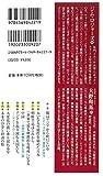 お金の流れで読む 日本と世界の未来 世界的投資家は予見する (PHP新書) 画像