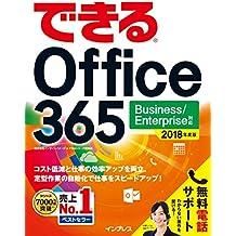できる Office 365 Business/Enterprise 対応 2018年度版 できるシリーズ