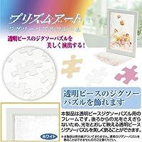 木製パズルフレーム プリズムアート専用 ホワイト (25x36cm)