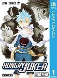 HUNGRY JOKER 1 (ジャンプコミックスDIGITAL)