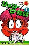 リョコー少年団 / 永井 豪 のシリーズ情報を見る