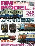 RM MODELS (アールエムモデルス) 2016年2月号 Vol.246