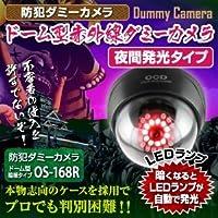 【防犯カメラ、監視カメラ】ドーム型赤外線ダミーカメラ(ドーム型暗視タイプ)防犯ダミーカメラ/オンサプライ(OS-168R)LEDランプ11灯自動発光 ds-771903