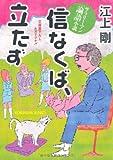 サラリーマン「論語」小説 / 江上 剛 のシリーズ情報を見る