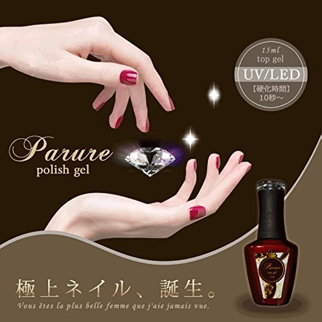勃起復讐糸ジェルネイル《極上の艶とガラスの様な透明感》Parure パリュール ポリッシュトップジェル(15mL)