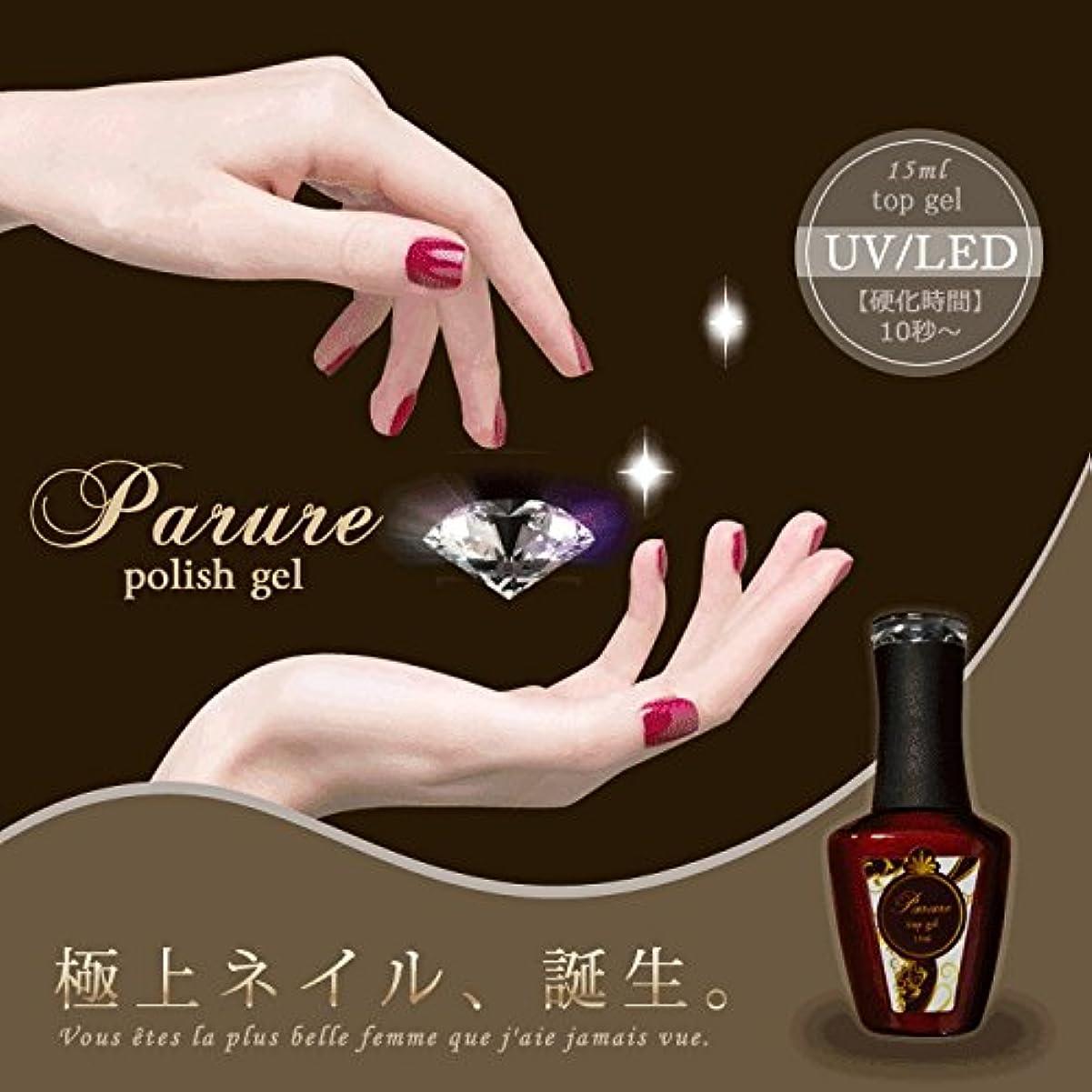 ジェルネイル《極上の艶とガラスの様な透明感》Parure パリュール ポリッシュトップジェル(15mL)