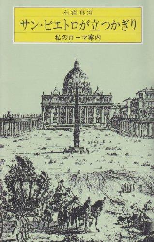 サン・ピエトロが立つかぎり―私のローマ案内の詳細を見る
