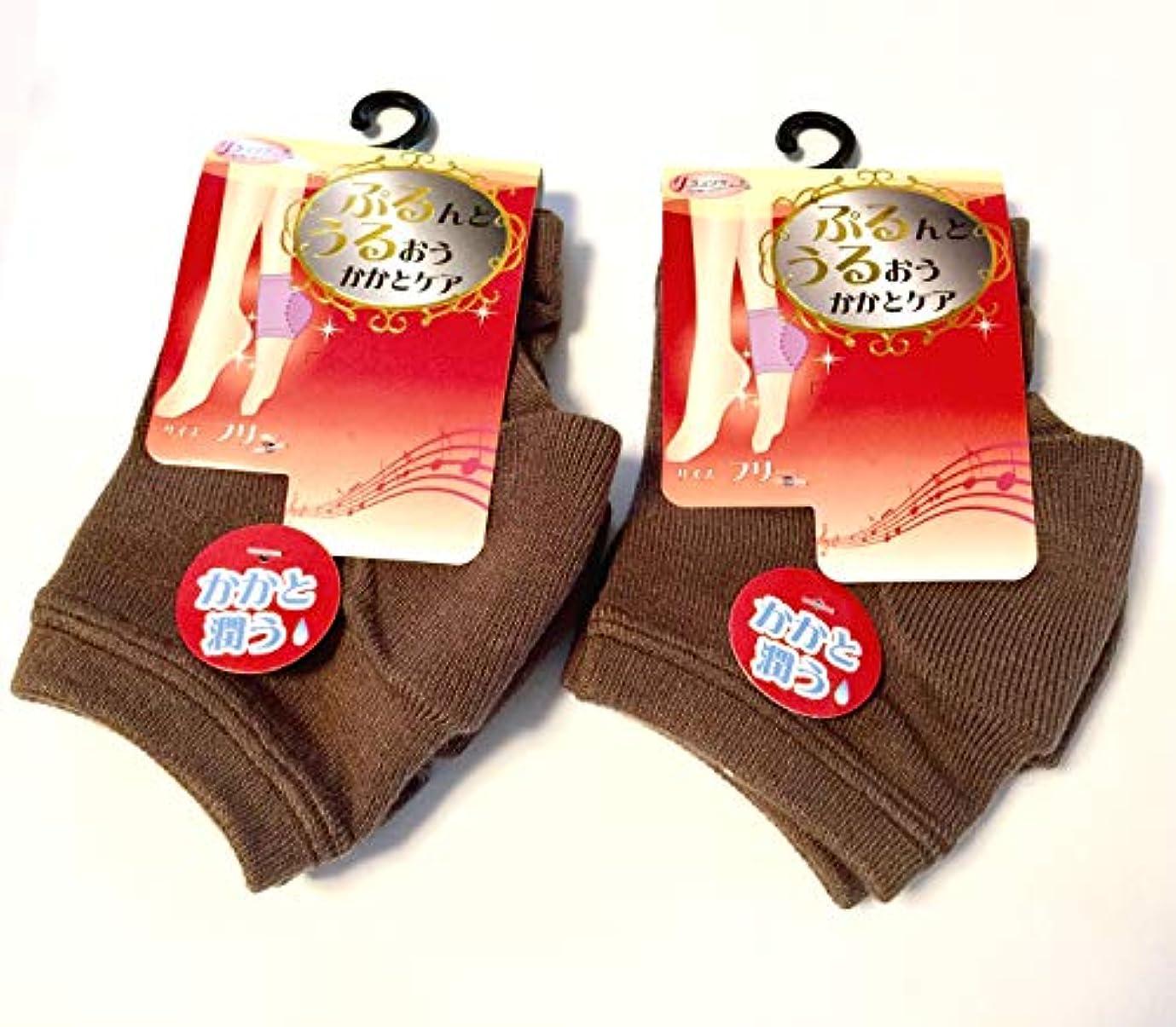 わな実施する刺繍かかとケア ぷるんと潤う かかとツルツル かかと 靴下 かかと 保湿 お買得2足組