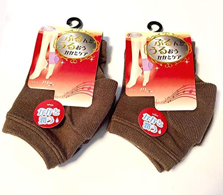蒸留平らな生産性かかとケア ぷるんと潤う かかとツルツル かかと 靴下 かかと 保湿 お買得2足組