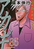 アカギ 35 (近代麻雀コミックス)