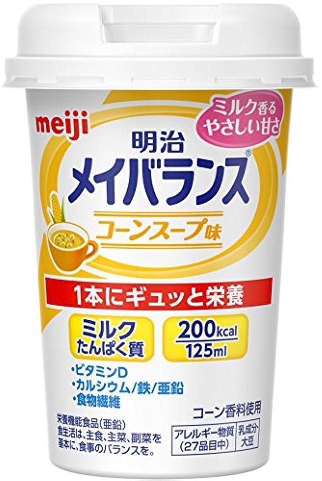 の間に資格情報店員【まとめ買い】明治 メイバランス Miniカップ コーンスープ味 125ml×12本