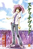 スケッチブック 2 (コミックブレイド)