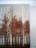 新田次郎全集〈第13巻〉思い出のともしび・白い夏 (1975年)