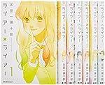 ライアー×ライアー コミック 1-8巻セット (KC デザート)