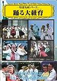 踊る大紐育[DVD]