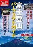 富士登山パーフェクトガイド (大人の遠足BOOK) (大人の遠足BOOK—全国)