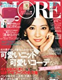 MORE (モア) 2012年 11月号 [雑誌]