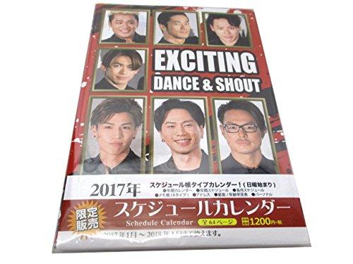 三代目 J Soul Brothers 2017 スケジュールカレンダー