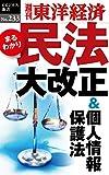 民法大改正&個人情報保護法―週刊東洋経済eビジネス新書No.233