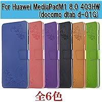 SP-MART(オリジナル)docomo dtab d-01g ケース+(液晶フィルム+タッチペン進呈) Huawei MediaPad M1 8.0 403HW Case [全6色] 刺繍柄ケース  高級PUレザーケース ディータブ d-01g カバータブレットケース 2015年版ディータブ d-01G スタンドケース オリジナル商品esd3018_10 (Orange)
