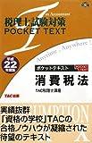 税理士試験対策ポケットテキスト 消費税法〈平成22年度版〉 (税理士試験対策pocket text)