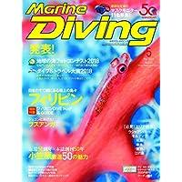 Marine Diving (マリンダイビング) 2018年5月号NO.637 [雑誌]