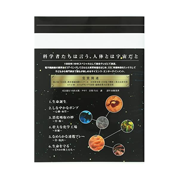 NHKスペシャル 驚異の小宇宙 人体 DVD-BOXの紹介画像2