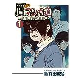 贋マンガ道 〜奈落凡平の青春〜 1