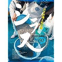 海の宝石! 神奈川のシラス名店 地元誌厳選97店 (デジタルWalker)