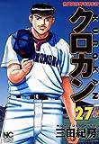 クロカン 27 (ニチブンコミックス)
